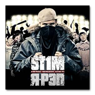 """St1m Альбом """"Я рэп"""""""